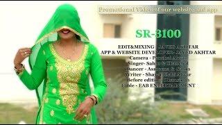 EAB || Serial No. 3100 Sahin Promotional video || Mewati App, Website, MP3, Mewati player