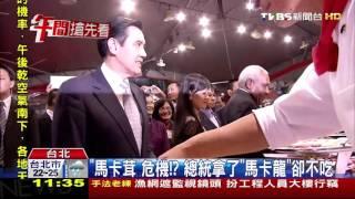 【TVBS】「馬卡茸」危機!? 總統拿了「馬卡龍」卻不吃