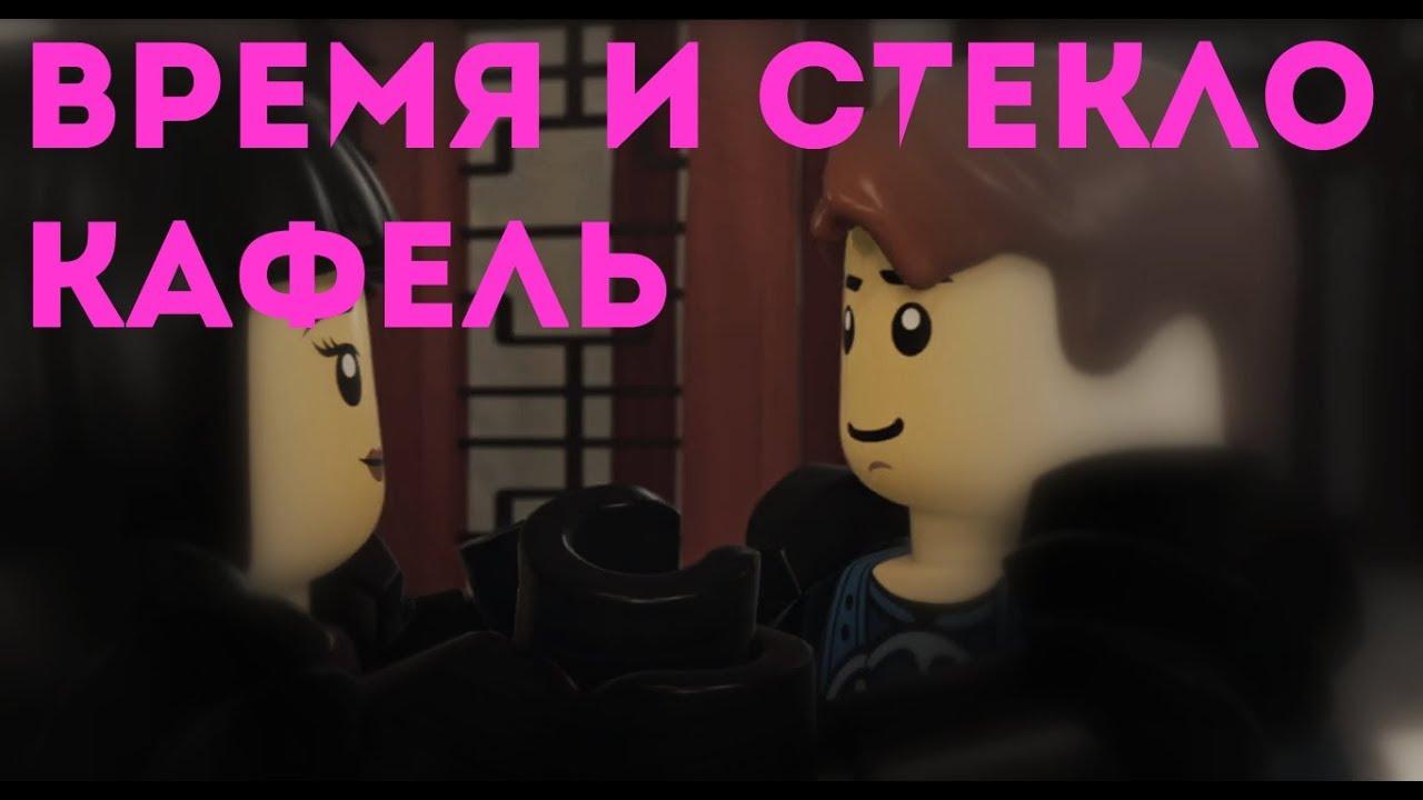 Лего ниндзяго - Время и Стекло Кафель (Джей и Ния) - YouTube