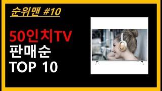 50인치TV TOP 10 - 50인치TV추천, 50인치…