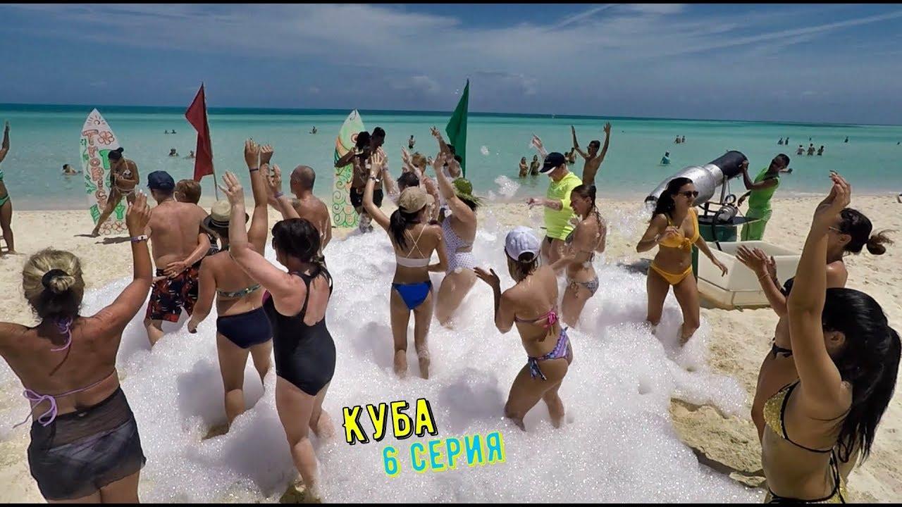 Куба (6 серия) - где купить и сколько стоит Алкоголь? Дикие танцы, Уезжаем домой.