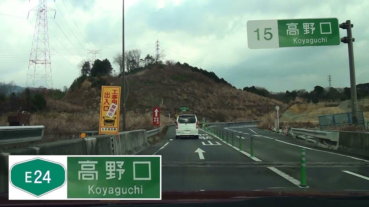 170122_高野口IC[E24京奈和道-岩...
