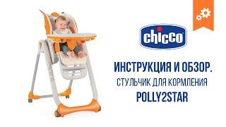 Інструкція по збірці і огляд стільчика для годування Chicco Polly2Star