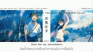 [thaisub] RADWIMPS - Grand Escape (Feat. Toko Miura) (Weathering With You.ost)