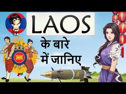 Laos देश के बारे में जानिये - The Most Heavily Bombed Country On Earth - Know everything about Laos