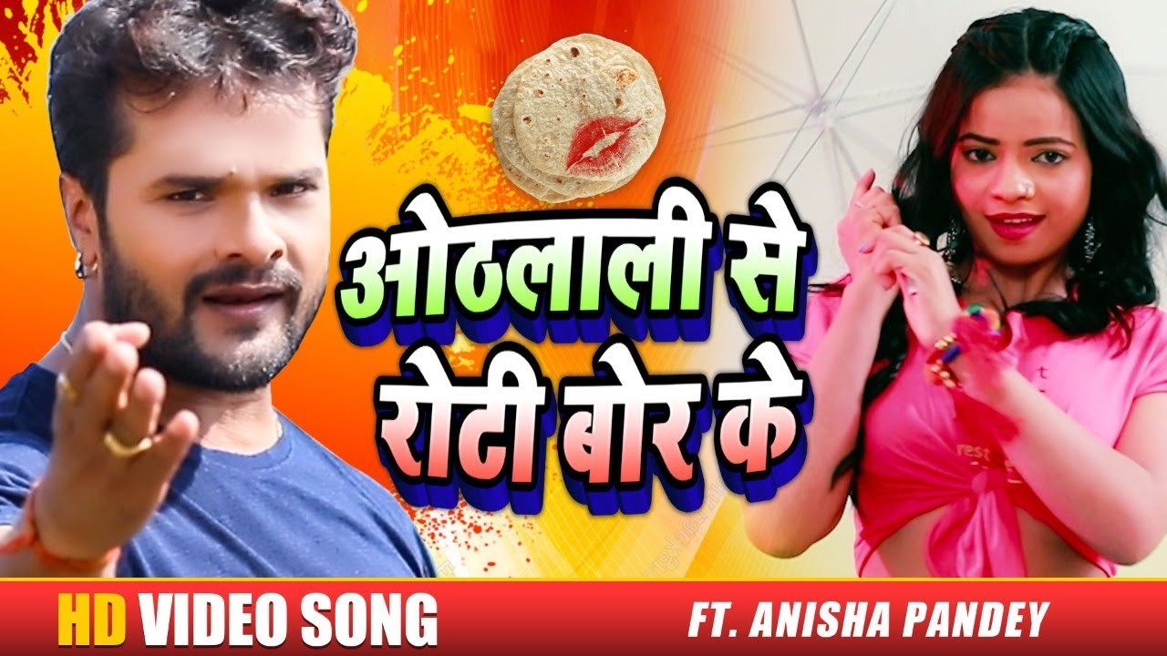 Live Dance | #Khesari Lal Yadav | होठलाली से रोटी बोर के ||  Anisha Pandey || Bhojpuri Songs 2020
