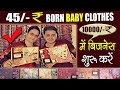 baby clothes | 45₹ | newborn baby boy clothes | start business under 10000₹ | in mumbai | ulhasnagar