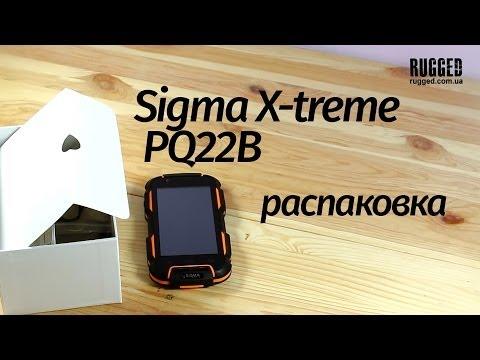 Sigma X-treme PQ22B распаковка - RUGGED