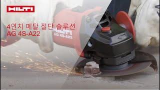 【비교】 힐티 AG 4S-A22 메탈 절단 솔루션