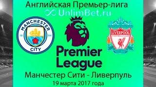 Манчестер Сити - Ливерпуль 19.03.2017: прогноз и ставки