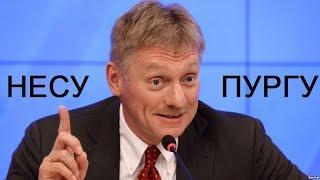 Песков опять несёт пургу )))