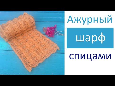 Вязание шарфов ажурных шарфов спицами