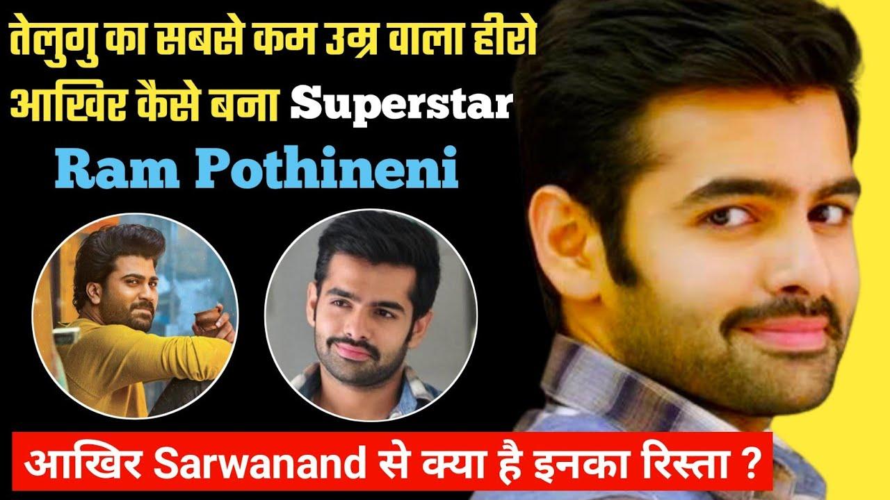 Ram एक Average Student क्यूँ बनना चाहते थे ? Ram Pothineni Biography Family Filmography Movies Facts