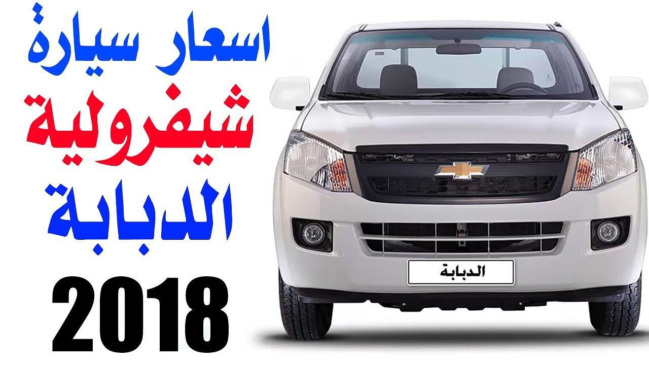 اسعار سيارة شيفرولية الدبابة 2018 من منصور شيفرولية