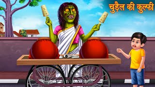 चुड़ैल की कुल्फी   Witch Ice Cream   Hindi Stories   Kahaniya in Hindi   Moral Stories   Horror Story
