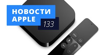 Новости Apple, 133: Apple TV, Apple Music и iPhone без кнопки Home