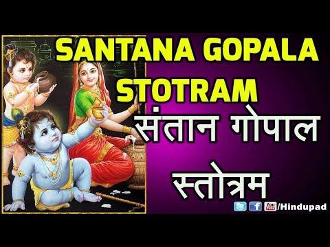 Santana Gopala Stotram | संतान गोपाल स्तोत्र | Santan Gopal Stotra with Hindi Lyrics