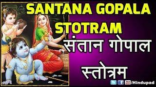 Santana Gopala Stotram   संतान गोपाल स्तोत्र   Santan Gopal Stotra with Hindi Lyrics