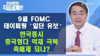 9월 FOMC, 테이퍼링 '일단 유보' 韓 증시, 中 헝다 악재 극복 촉매제 되나?