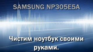 Разборка ноутбука SAMSUNG NP305E5A