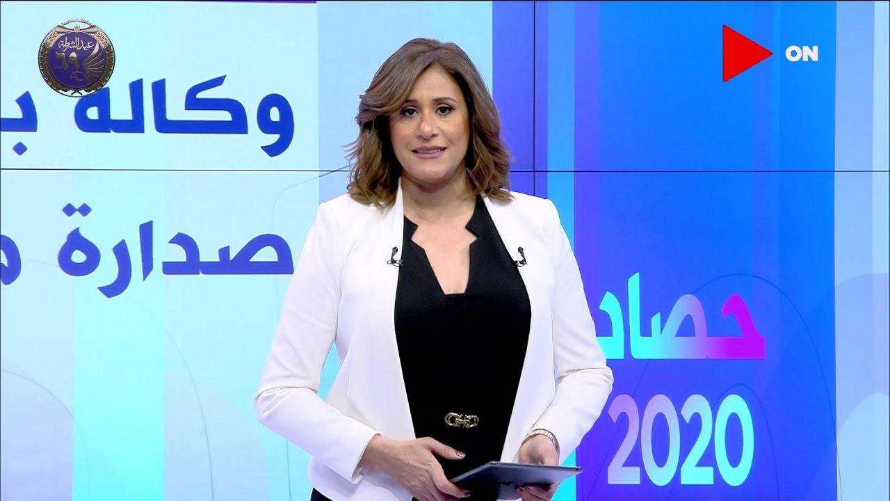 حصاد 2020.. المؤسسات الدولية تشيد بالاقتصاد المصري