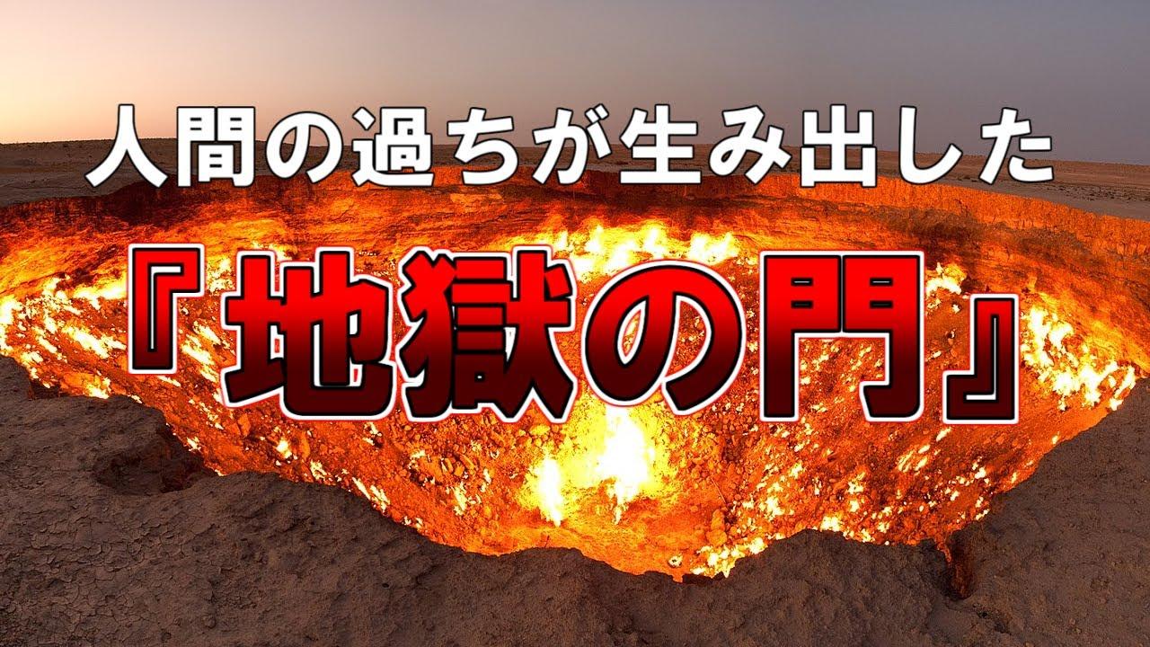 【ゆっくり解説】ある場所に本当に存在する『地獄の門』