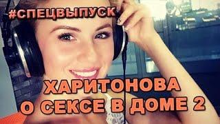 #СПЕЦВЫПУСК: Александра Харитонова о сексе в доме 2! Новости и слухи дома 2.