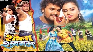 Bhojpuri Superhit Full Movie 2017 शोला शबनम || Shola Shabnam || Khesari Lal Yadav