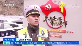 [天下财经]关注出行安全 小车突然变道 货车躲避不及追尾| CCTV财经