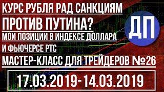 Смотреть видео Курс рубля рад санкциям против Путина мои позиции в индексе доллара и фьючерсе РТС онлайн