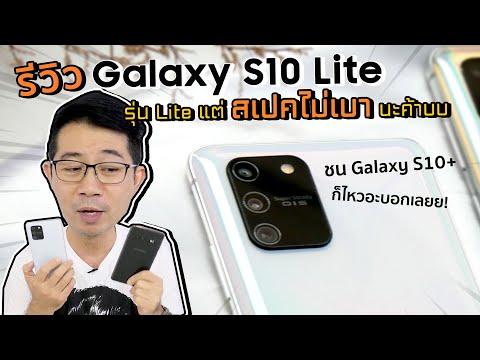 รีวิว Galaxy S10 รุ่น Lite ที่ไม่เล็กนะครับ (เทียบ Note 10 Lite กับ S10) - วันที่ 06 Feb 2020