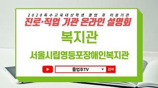 [서울시립영등포장애인복…