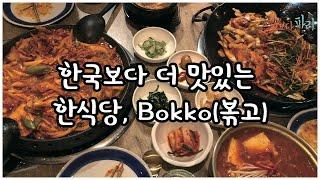 한국보다 맛있는 파리 한식맛집 볶고