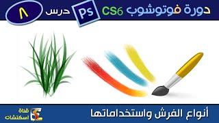 أداة الفرشاة Brush tool | فوتوشوب Photoshop CS6 & CC - درس (8)
