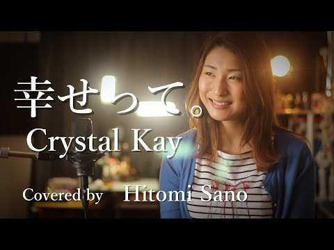 【ピアノver.】幸せって。(NHKドラマ10『デイジー・ラック』主題歌)/ Crystal Kay -フル歌詞- Covered by 佐野仁美