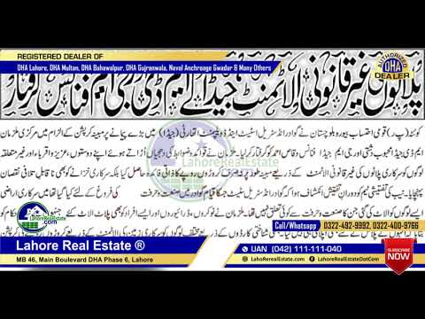 Gwadar Industrial Estate Illegal Allotments Scam GIEDA MD & GM Finance Arrested By NAB