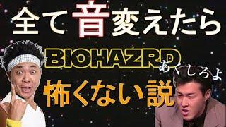 【バイオ7】バイオハザード7 全部音変えたら怖くない説 PART3【biohazard7】 thumbnail