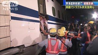新幹線が車両故障した想定 未明に乗客避難の訓練(19/05/24)
