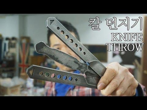 칼던지기 / knife throwing