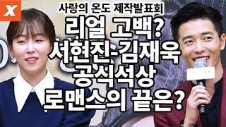 리얼 고백? 서현진-김재욱, 공식석상 로맨스 스토리(SBS 월화드라마 '사랑의 온도' 제작발표회)