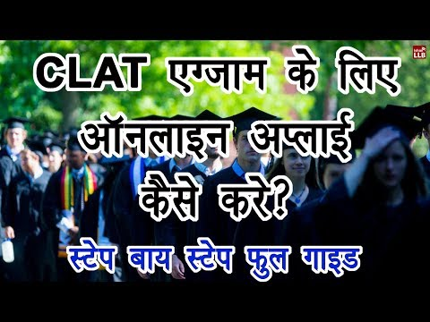 How to Apply For CLAT Examination Online in Hindi | By Ishan