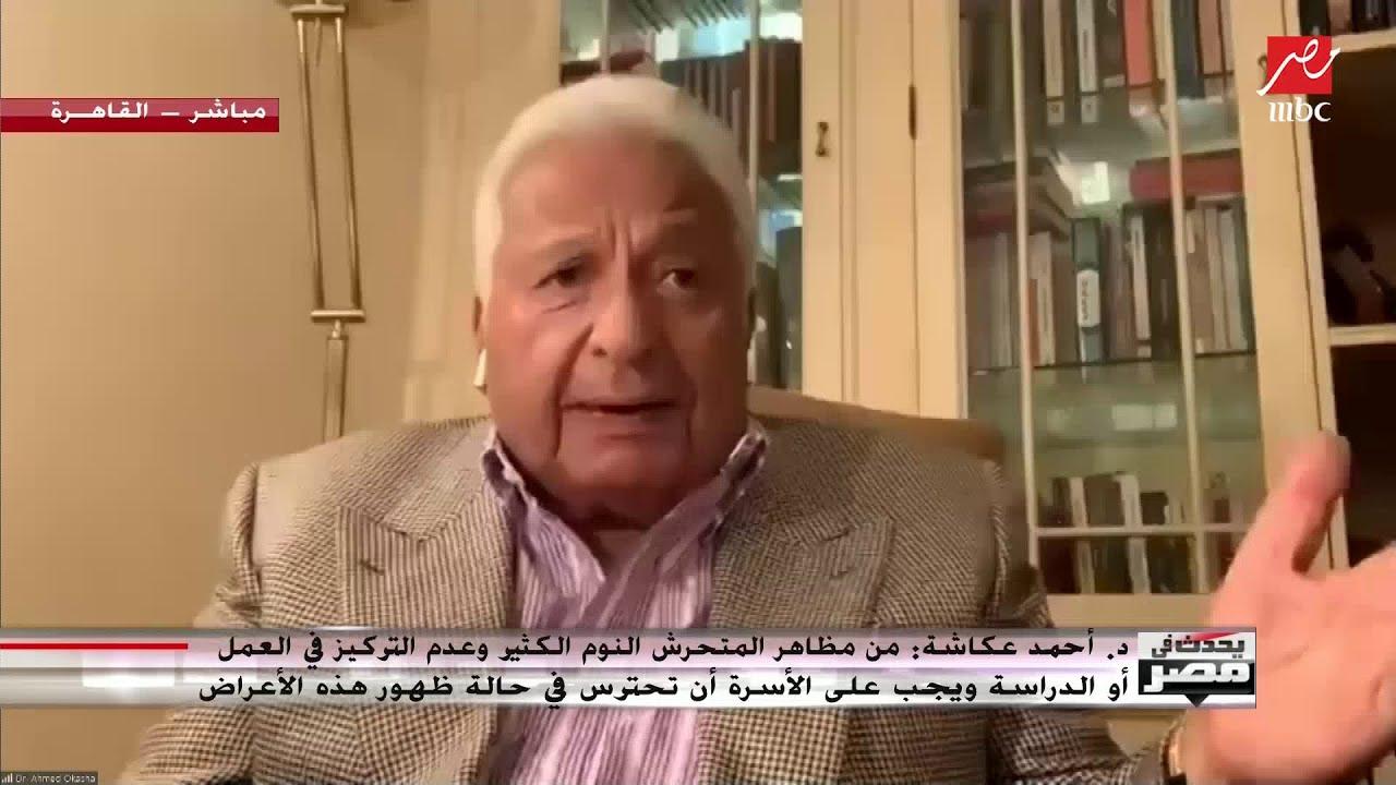 د. أحمد عكاشة: زي المرأة ليس له علاقة بتعرضها للتحرش