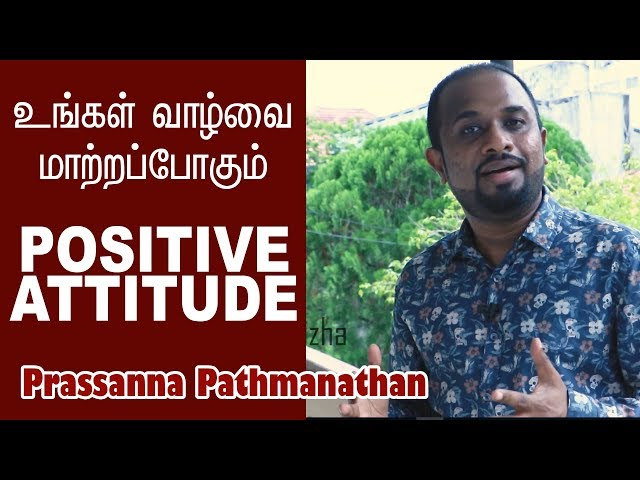 நீங்கள் வளர்த்துக்கொள்ள வேண்டிய POSITIVE ATTITUDE - Prassanna Pathmanathan - Episode #06