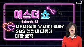 [에스더쇼] MSM(식이 유황), SBS 끼니외란