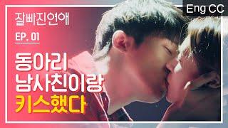 감정없이 키스해도 사랑에 빠질까? [잘빠진연애] EP.01