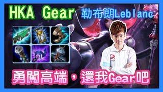 HKA Gear 勒布朗,勇闖高端,還我Gear吧,korean server Leblanc,每日精華,韓服高端7.11   LO姆斯