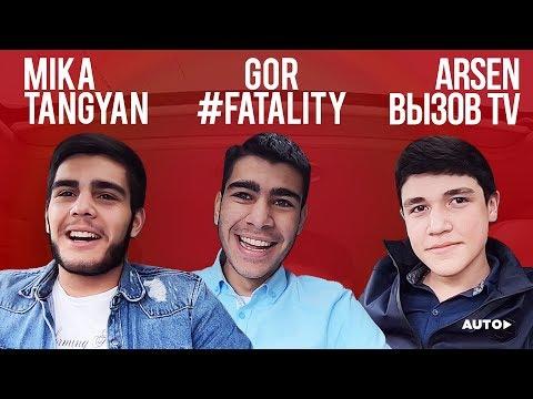 Autoplay #9 MIKA TANGYAN / #FATALITY / ВЫЗОВ TV | Ավտոփլեյ #9 ՀԱՅ ԲԼՈԳԵՐՆԵՐ