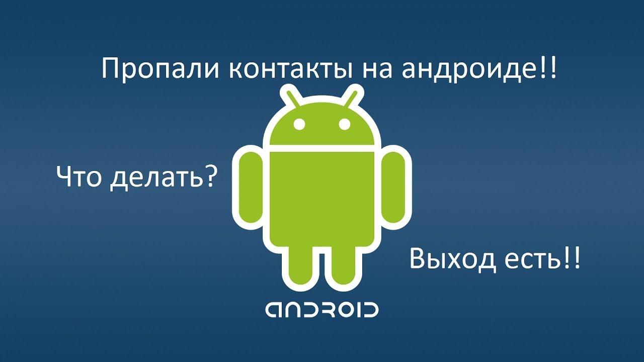 пропали контакты в андроиде свободную нишу партнерках