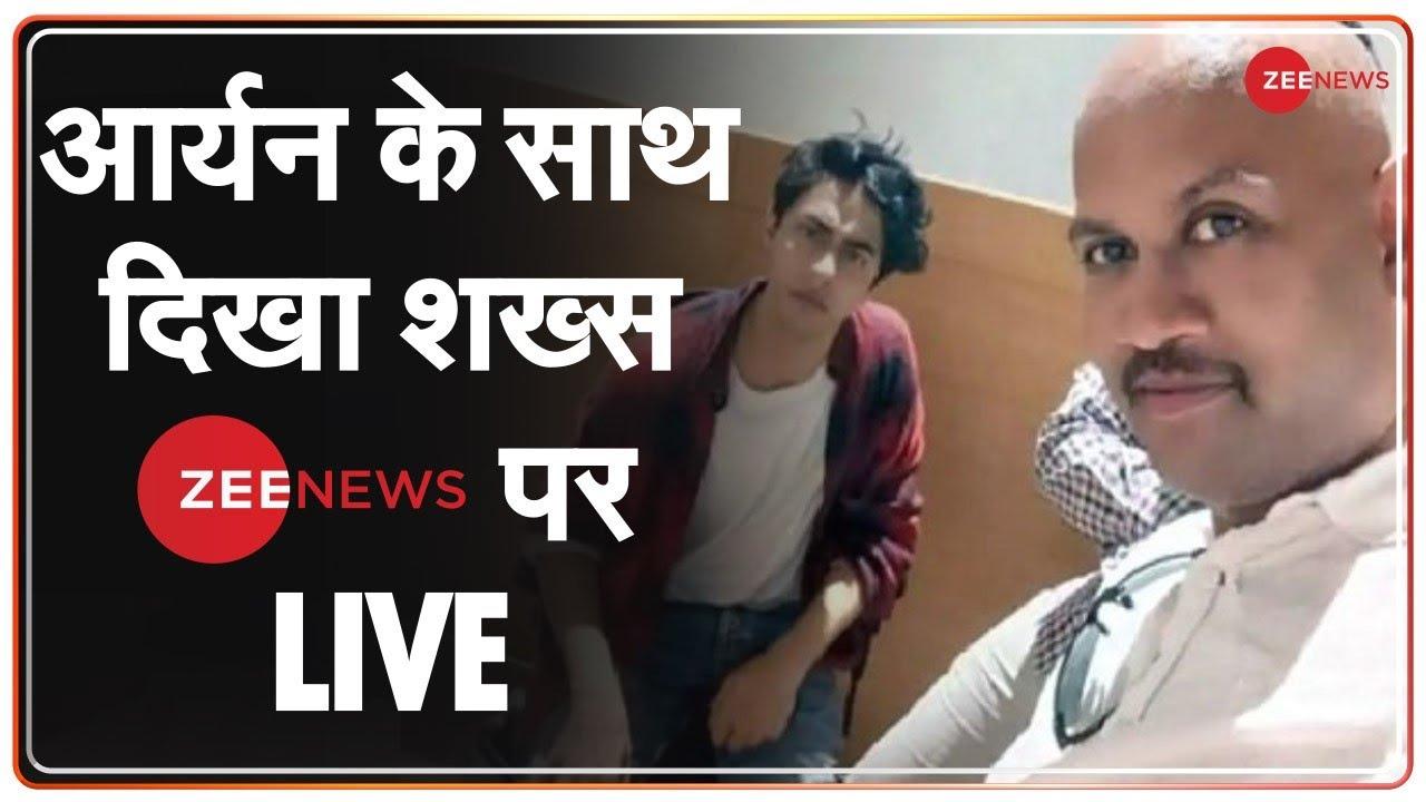 Download कौन है Kiran Gosavi?   Aryan Khan Drugs Case   NCB   Sameer Wankhede   Latest Hindi News   Trending