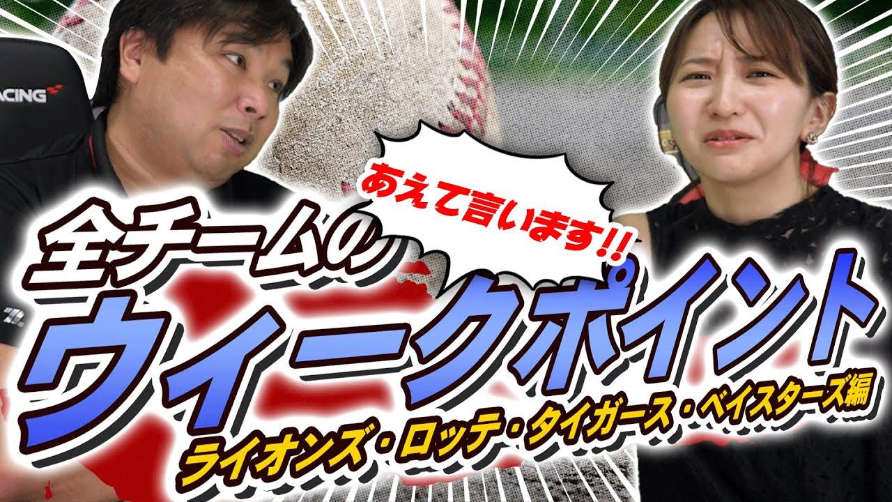 【西武・ロッテ・阪神・DeNA】あえて言います!! 各チームのウィークポイント!